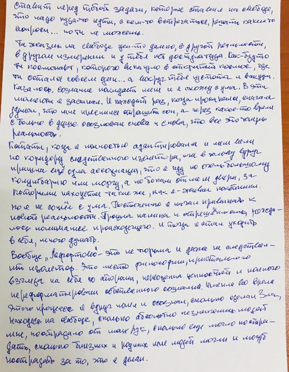 Домашнее задание написать письмо учителю