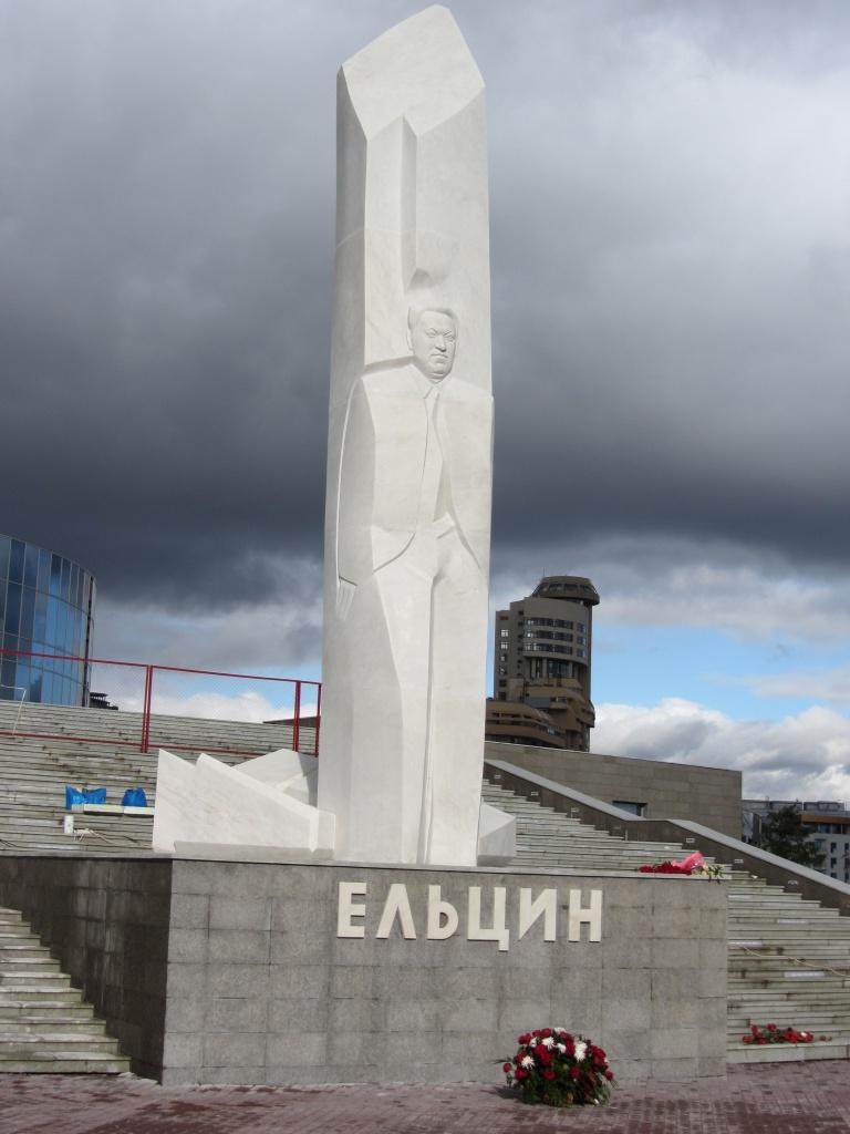 Памятник Борису Ельцину в Екатеринбурге