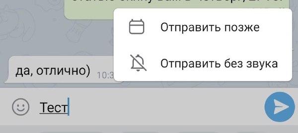Отправка сообщения без звука для получателя