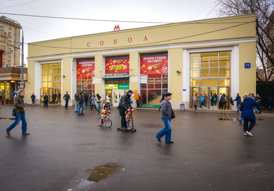 Вестибюль метро «Сокол»