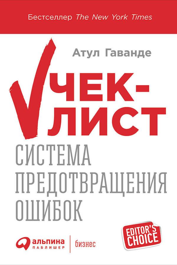 Обложка книги «Чек-лист: Как избежать глупых ошибок, ведущих к фатальным последствиям»