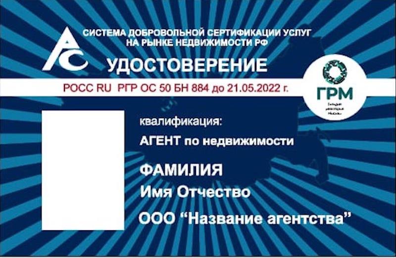 Образец удостоверения системы добровольной сертификации услуг на рынке недвижимости России в виде пластиковой карты