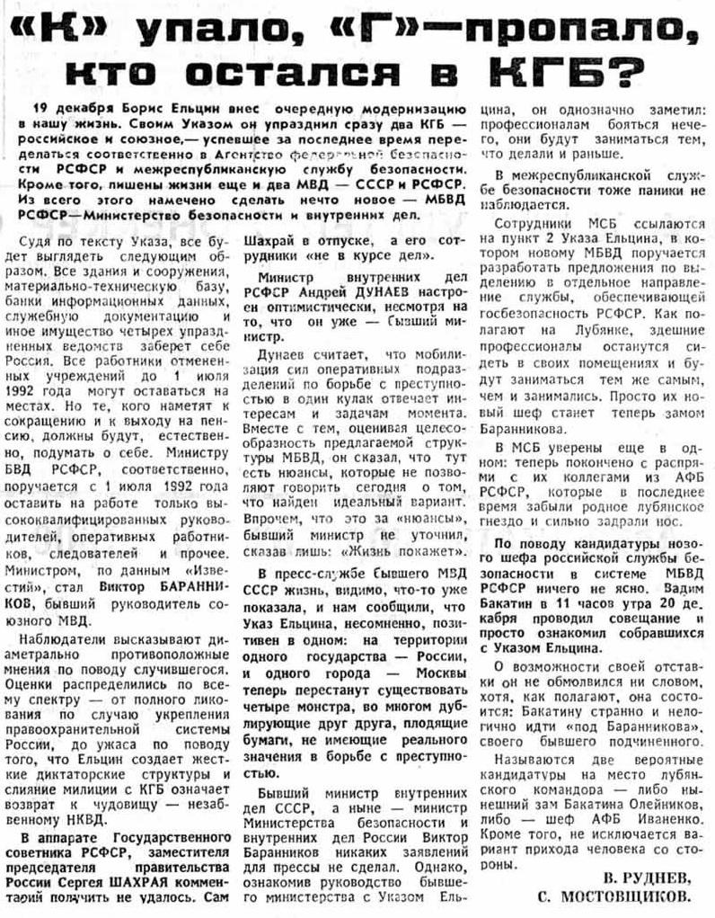Газета «Известия», 20 декабря 1991 года