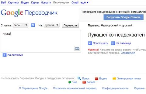 Google-переводчик оскорбил президента Белоруссии :: Политика :: РБК