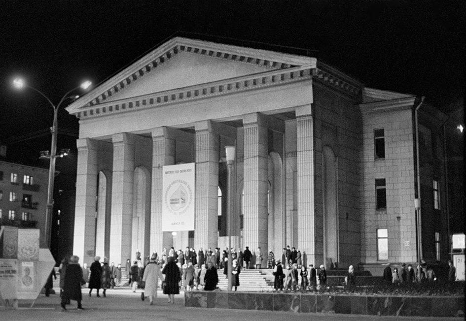Белорусская государственная филармония в 1985 году