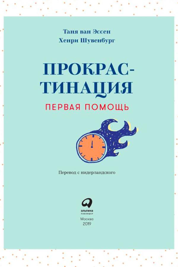 Обложка книги «Прокрастинация. Первая помощь»