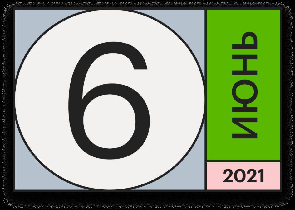 Обновление Ethereum и NFT-маркетплейс от Binance. Главные события июня