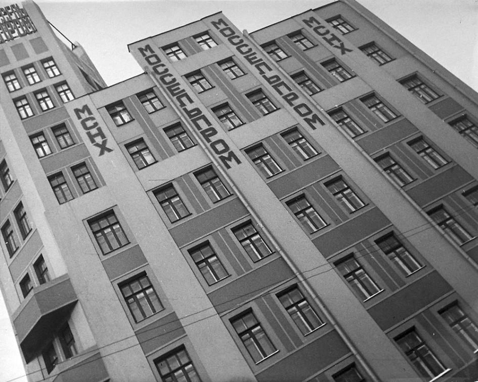 Дом Моссельпрома. 1932  год. Фото Александра Родченко