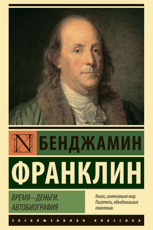 Обложка книги «Время — деньги. Автобиография»