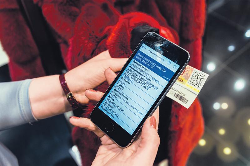Электронная маркировка шуб стала обязательной с 8 сентября 2016 года. Рознице дали отсрочку в 45 рабочих дней для легализации ранее завезенного товара