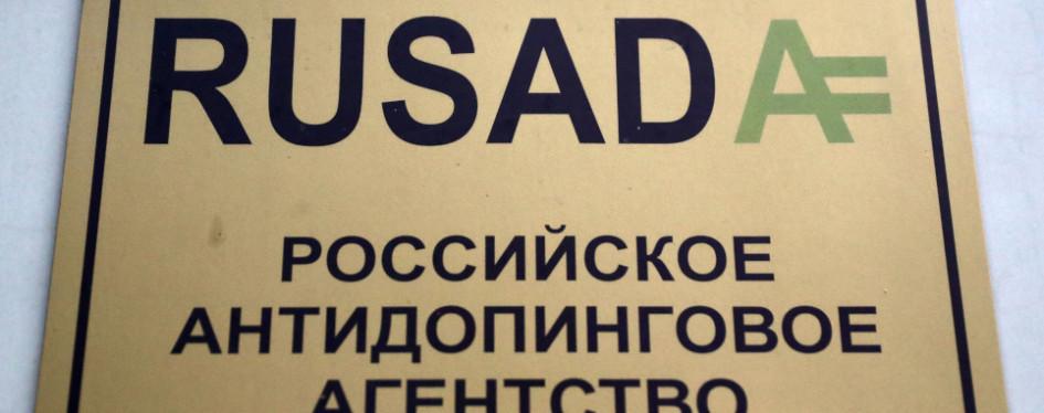 Фото: РУСАДА (Фото: ТАСС)
