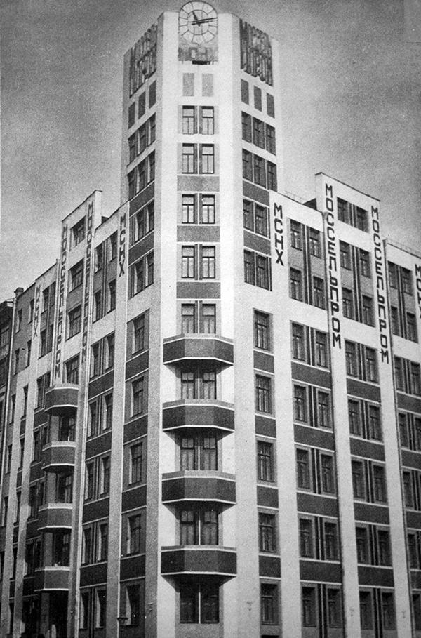 Дом Моссельпрома в 1925 году