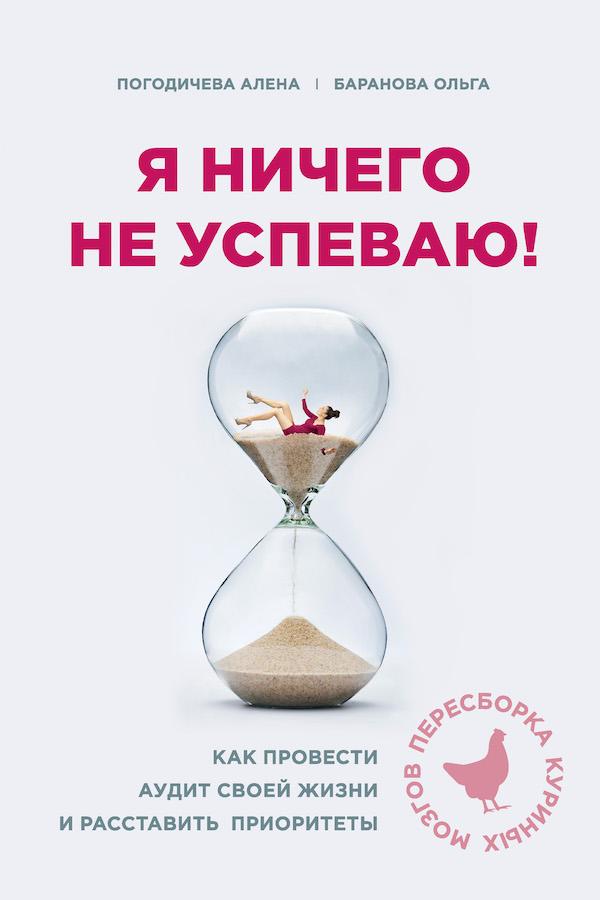Обложка книги «Я ничего не успеваю! Как провестиаудит своей жизни и расставить приоритеты»