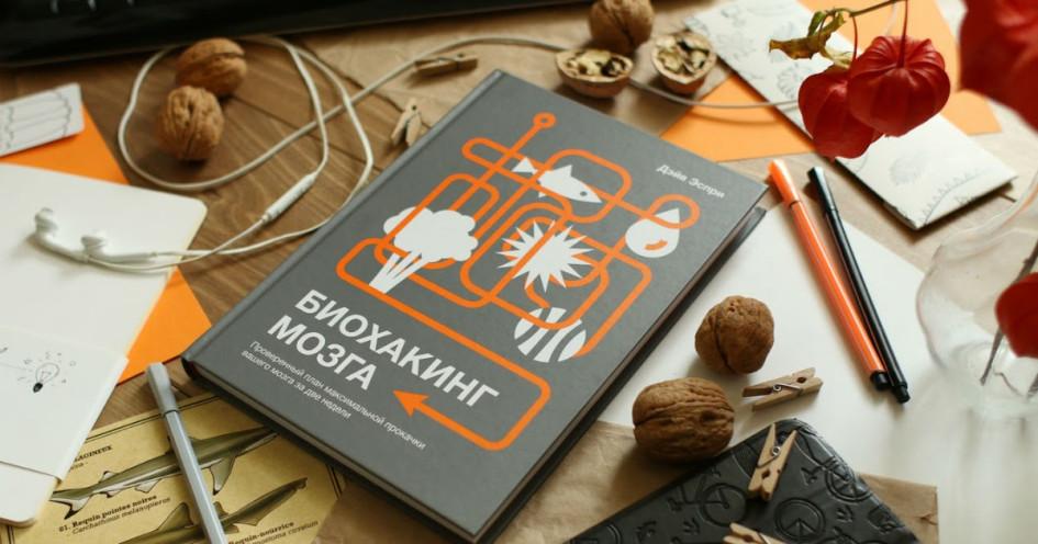 Обложка книги «Биохакинг мозга»