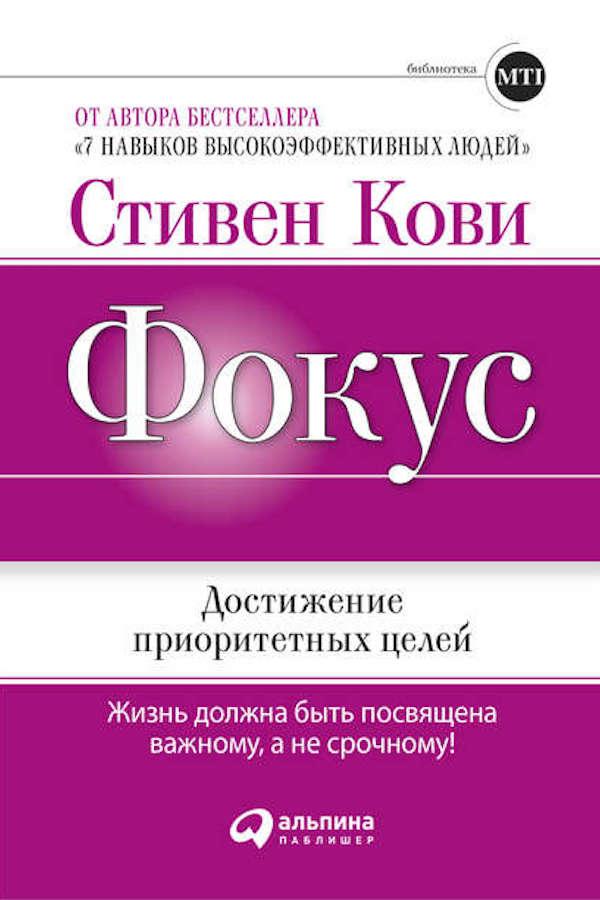 Обложка книги «Фокус: Достижение приоритетных целей»