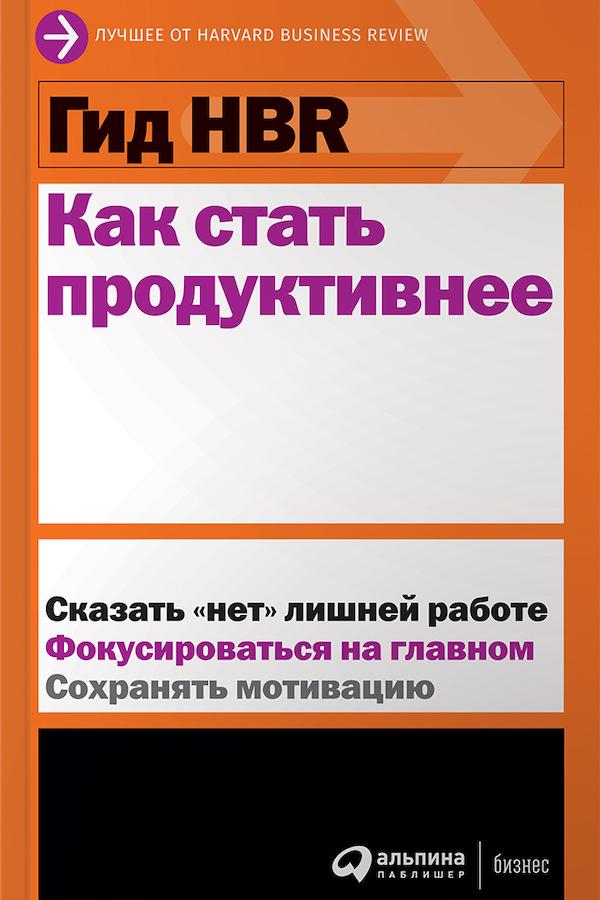 Обложка сборника «Как стать продуктивнее»