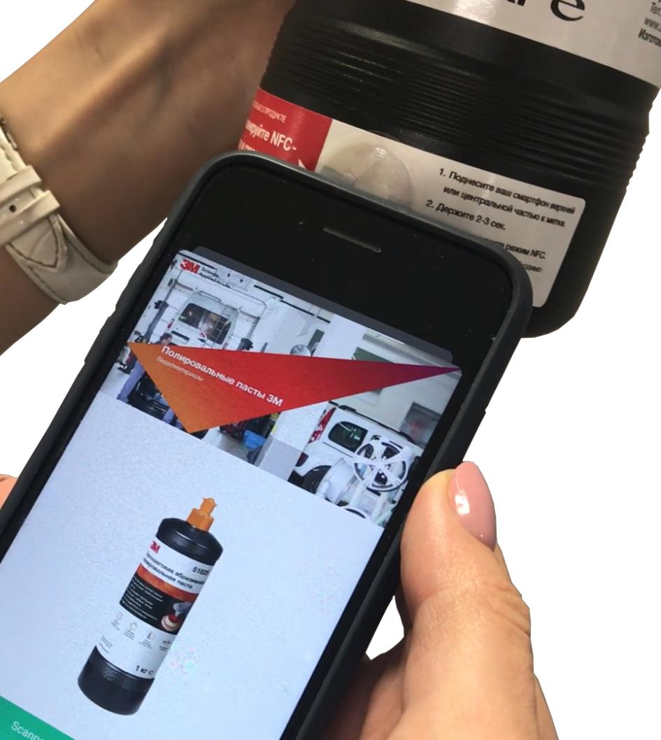 Сканирование NFC-чипа с помощью платформы Verisium на продукте компании 3М для авторемонта
