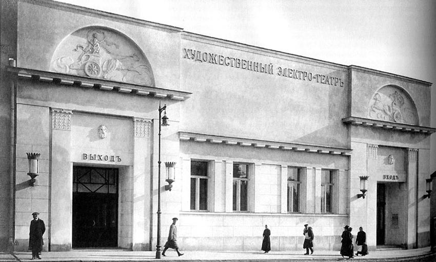 Кинотеатр «Художественный», 1912г.