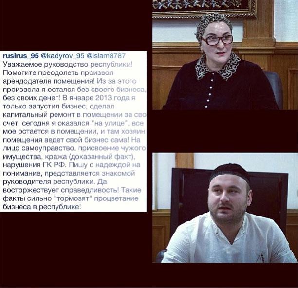 Фото: instagram.com/kadyrov_95