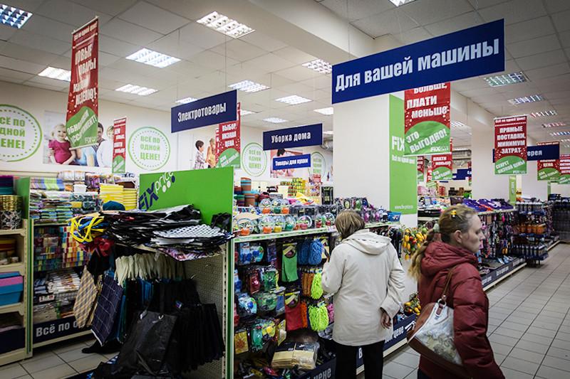 Сейчас фиксированная цена товаров – 40 рублей