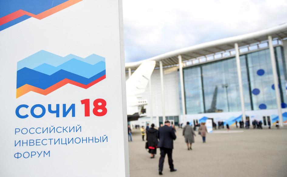 Фото: «Росконгресс»