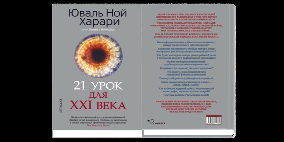 Обложка русского издания «21 урок для XXI века»