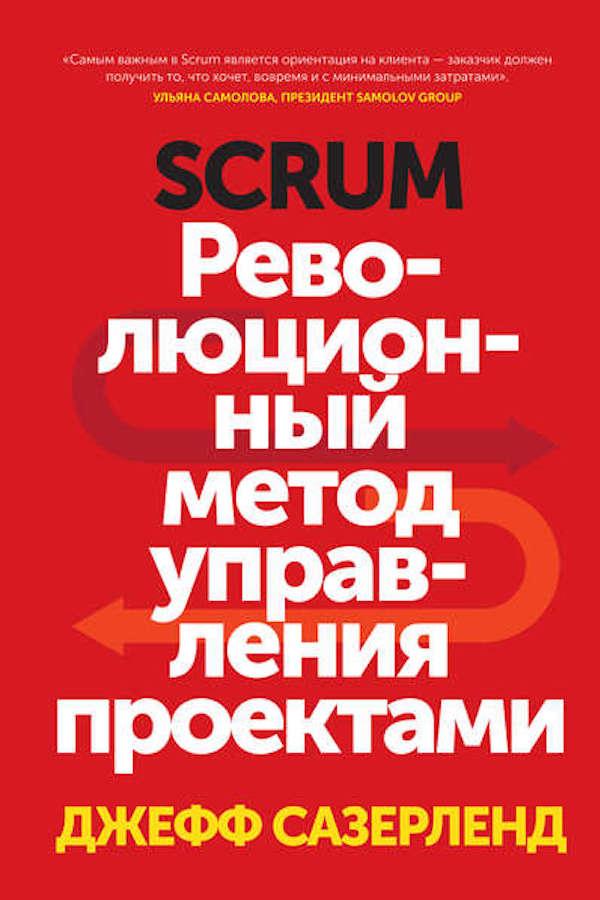 Обложка книги «Scrum. Революционный метод управления проектами»