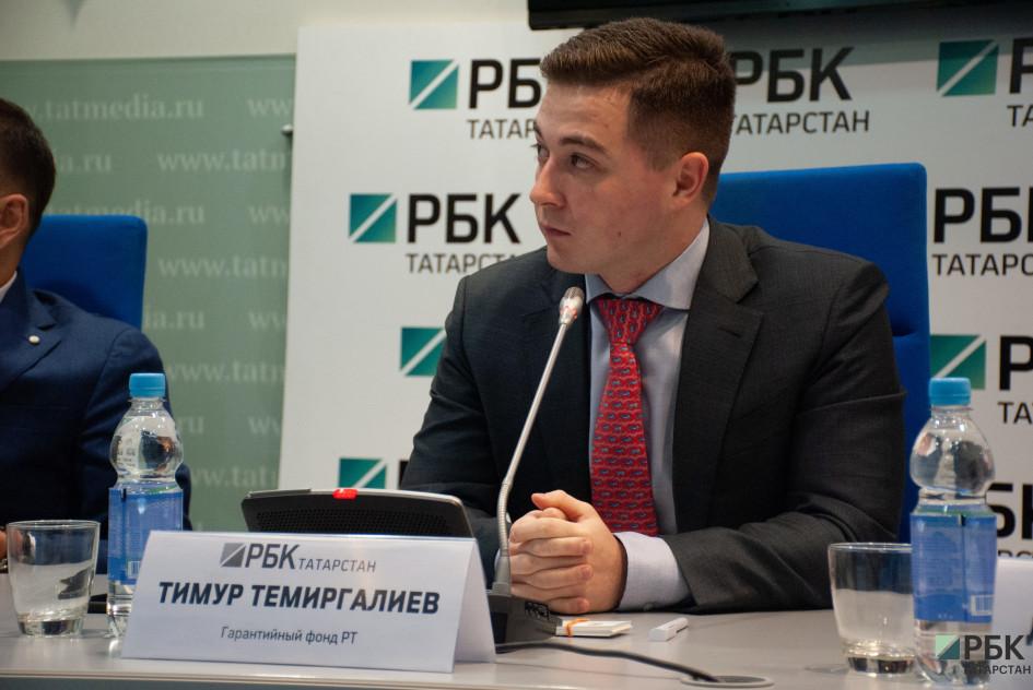 директор Гарантийного фонда РТ Тимур Темиргалиев