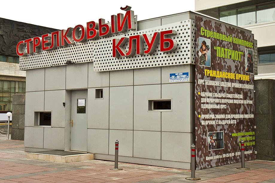 Стрелковый клуб патриот в москве работники ночных клубов