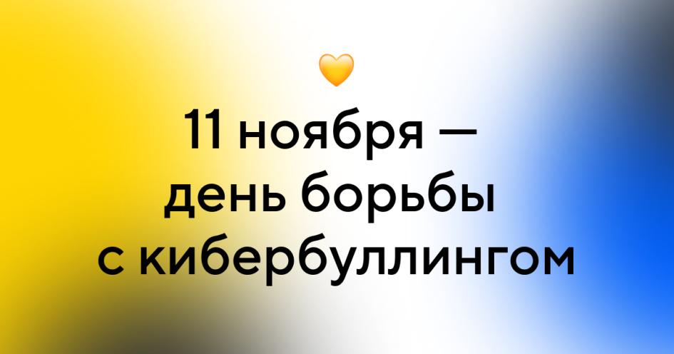 11 ноября —День борьбы с кибербуллингом в России