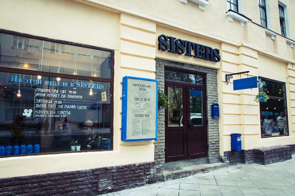 В молодежном кафе Sisters агент ГУЭБиПК Руслан Чухлиб пытался передать «взятку» сотруднику ФСБ Игорю Демину