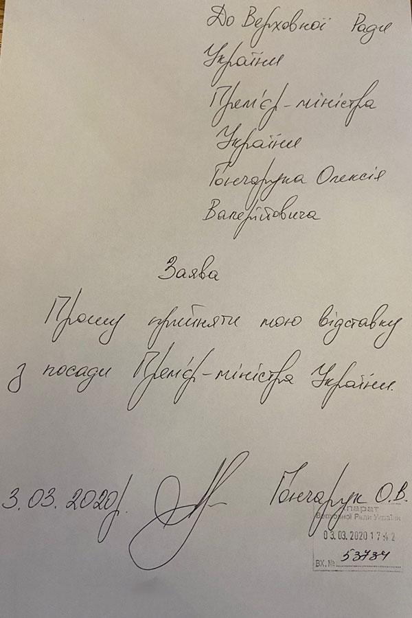Фото: Правда Качури / Telegram