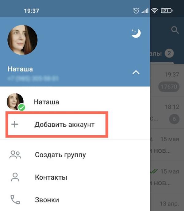 Добавление еще одного аккаунта в рамках одного приложения на Android