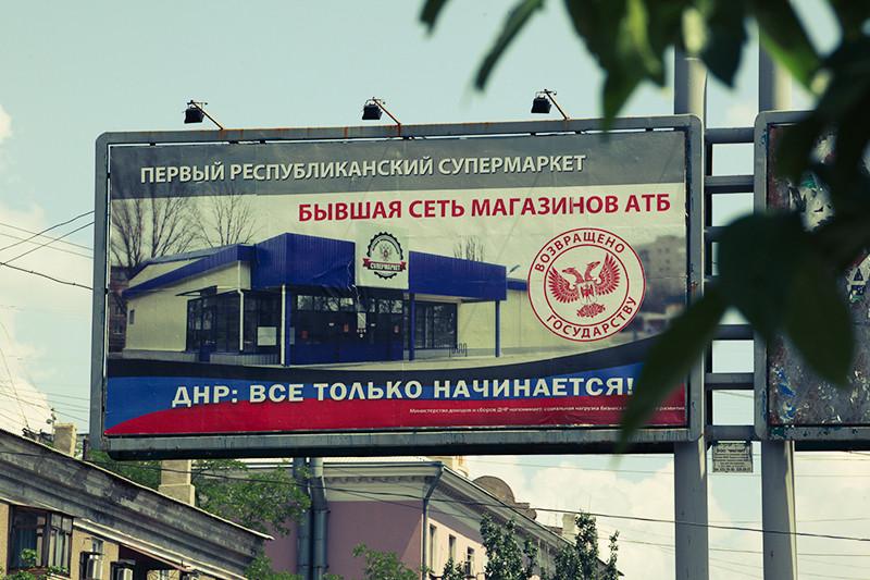 Национализировав несколько крупных предприятий, власти ДНР провели рекламную кампанию под слоганом «ДНР. Все только начинается»