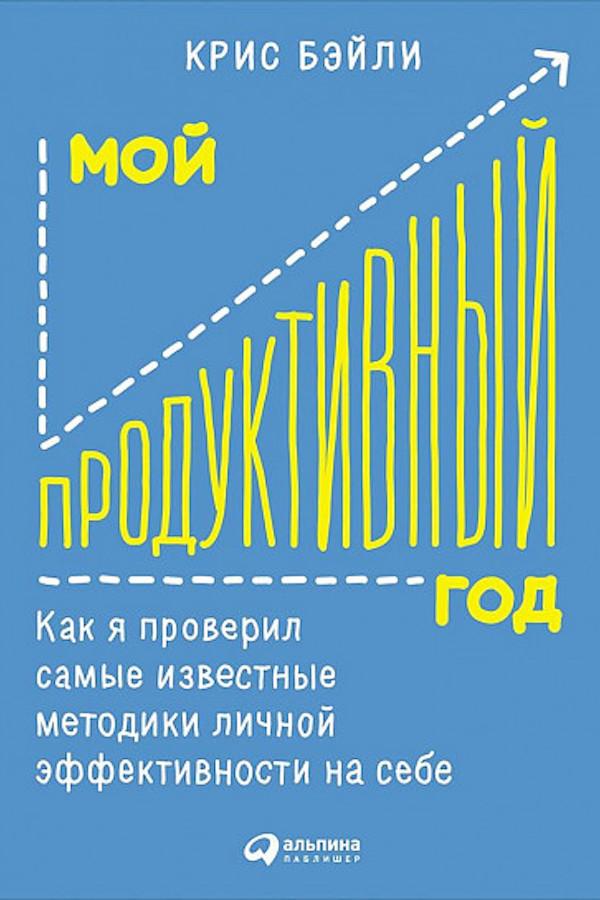 Обложка книги «Мой продуктивный год: Как я проверил самые известные методики личной эффективности на себе»
