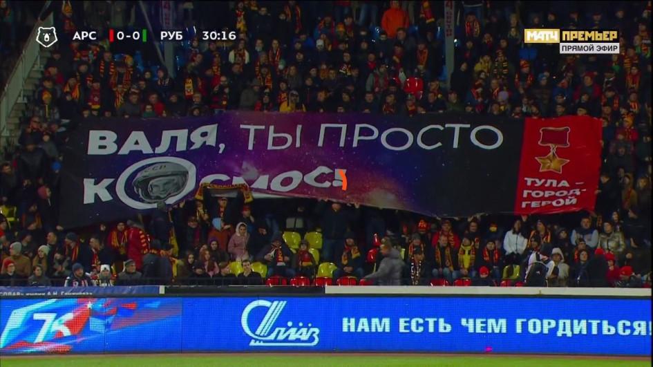 Фото: кадр из трансляции телеканала «Матч Премьер»