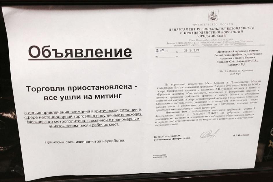 Объявление на одном из столичных киосков 7 апреля (с копией разрешения мэрии Москвы на проведение акции)