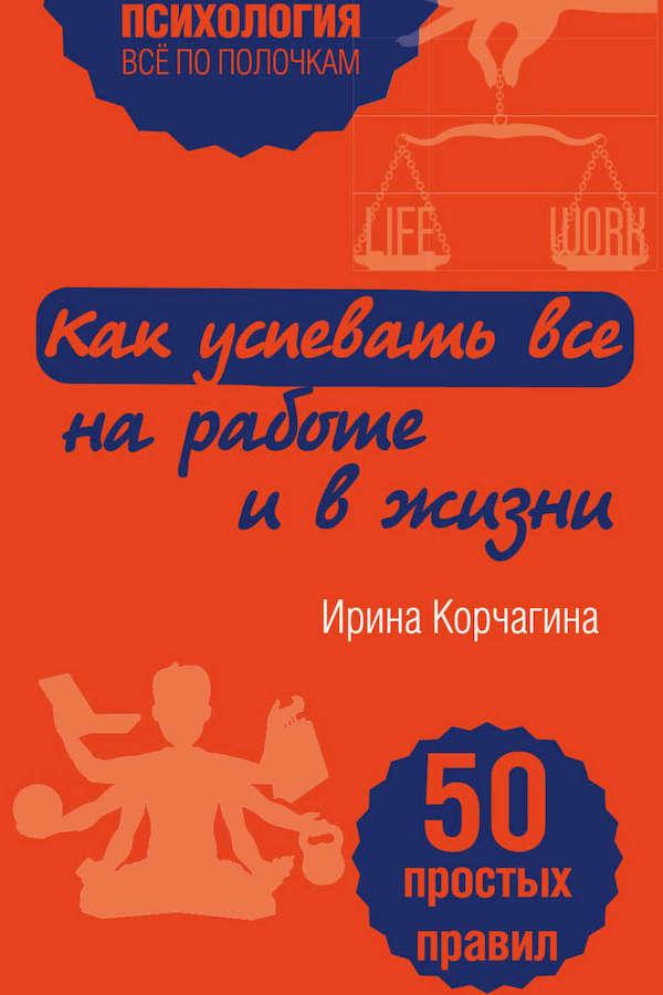 Обложка книги «Как успевать все на работе и в жизни. 50 простых правил»
