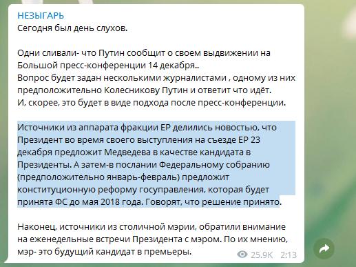 Фото: скриншот сообщения в Telegram-канале «Незыгарь»