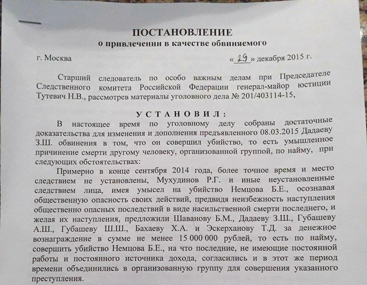 Окончательная редакция обвинения, с которой фигуранты дела ознакомились в конце декабря 2015 года