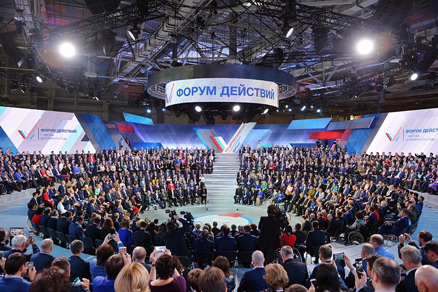 Итоговый «Форумдействий» Общероссийского народного фронта. 22 ноября 2016 года