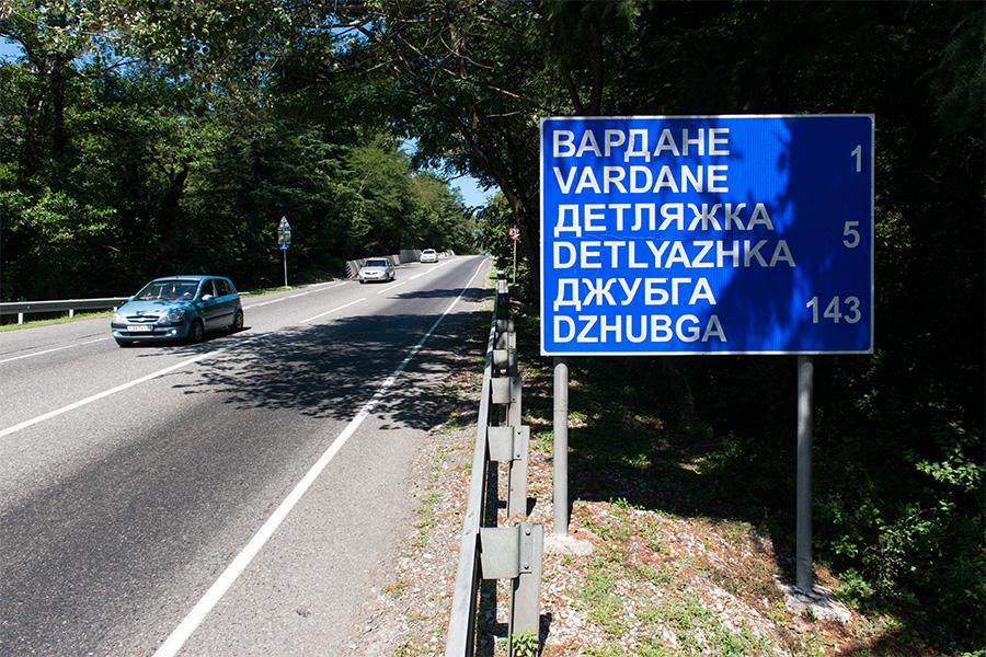 Автомобильная трасса А147 Джубга-Сочи