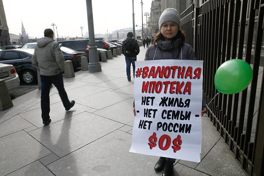 Одиночные пикеты банковских заемщиков в Москве
