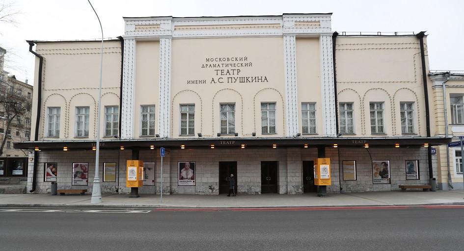 Московский драматический театр им. А. С. Пушкина