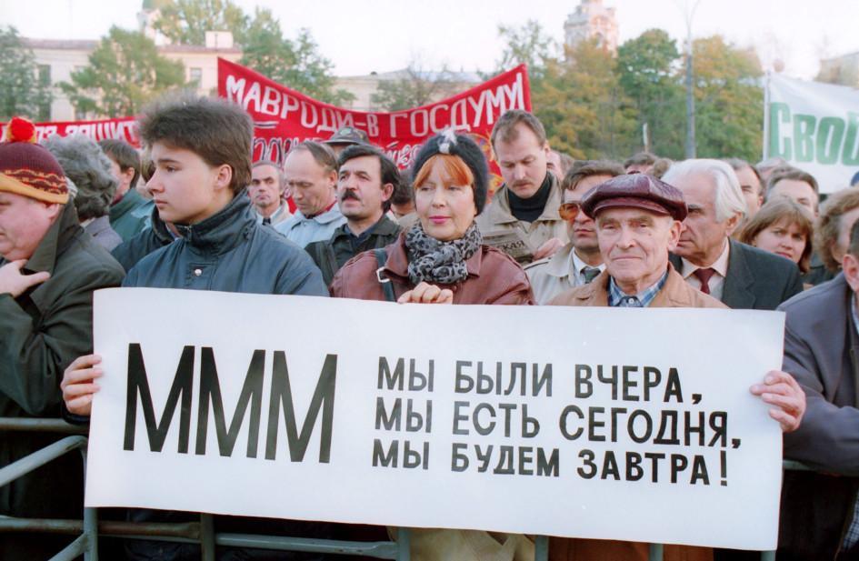 1994 год, митинг на Театральной площадив поддержку президента АО МММ Сергея Мавроди— основателя самого громкого российского HYIP-проекта 1990-х
