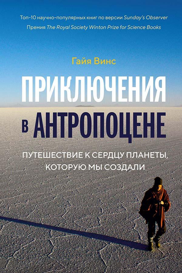 Обложка книги «Приключения в антропоцене»