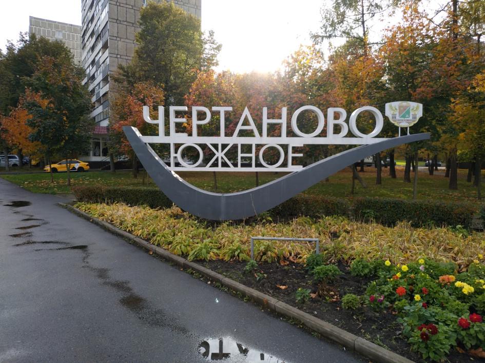 Однокомнатную квартиру в Южном Чертанове можно купить за 6 млн руб.