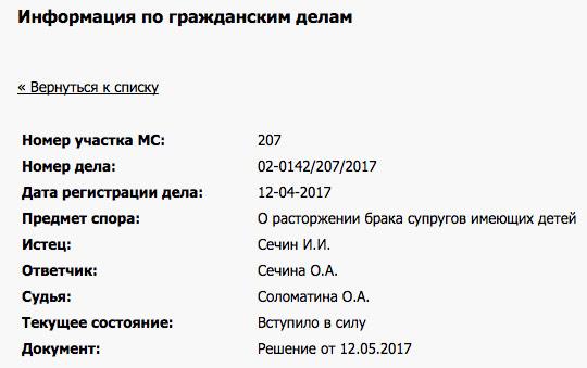 Скриншот mos-sud.ru