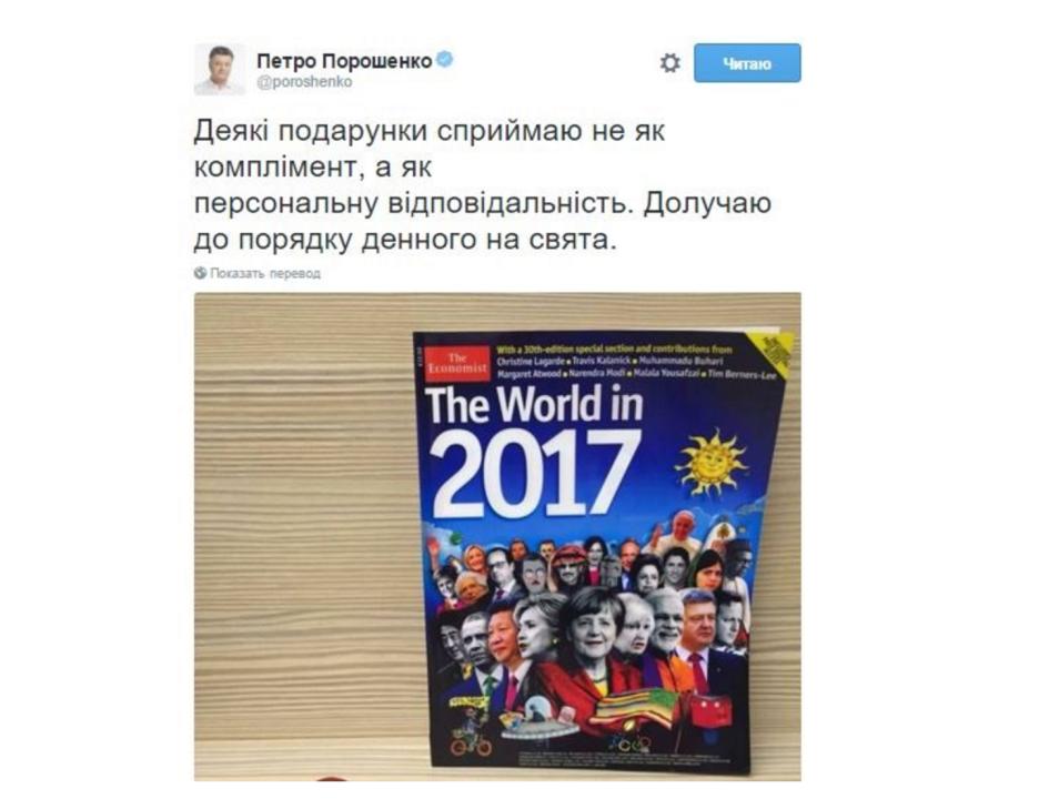 Скриншот официальной страницы президента Украины Петра Порошенко в Twitter