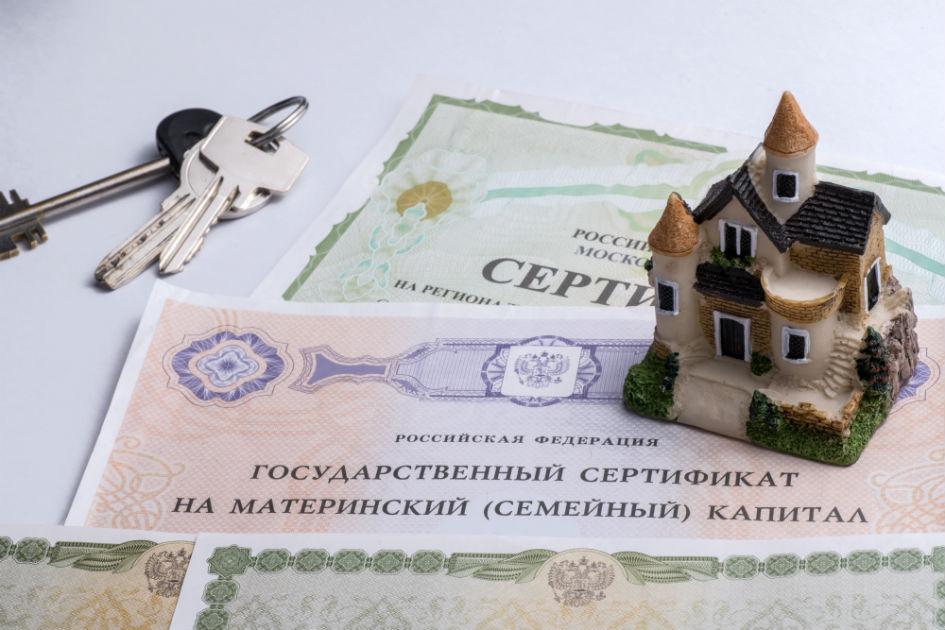 Один из самых популярных способов использования маткапитала — улучшение жилищных условий и оплата ипотеки